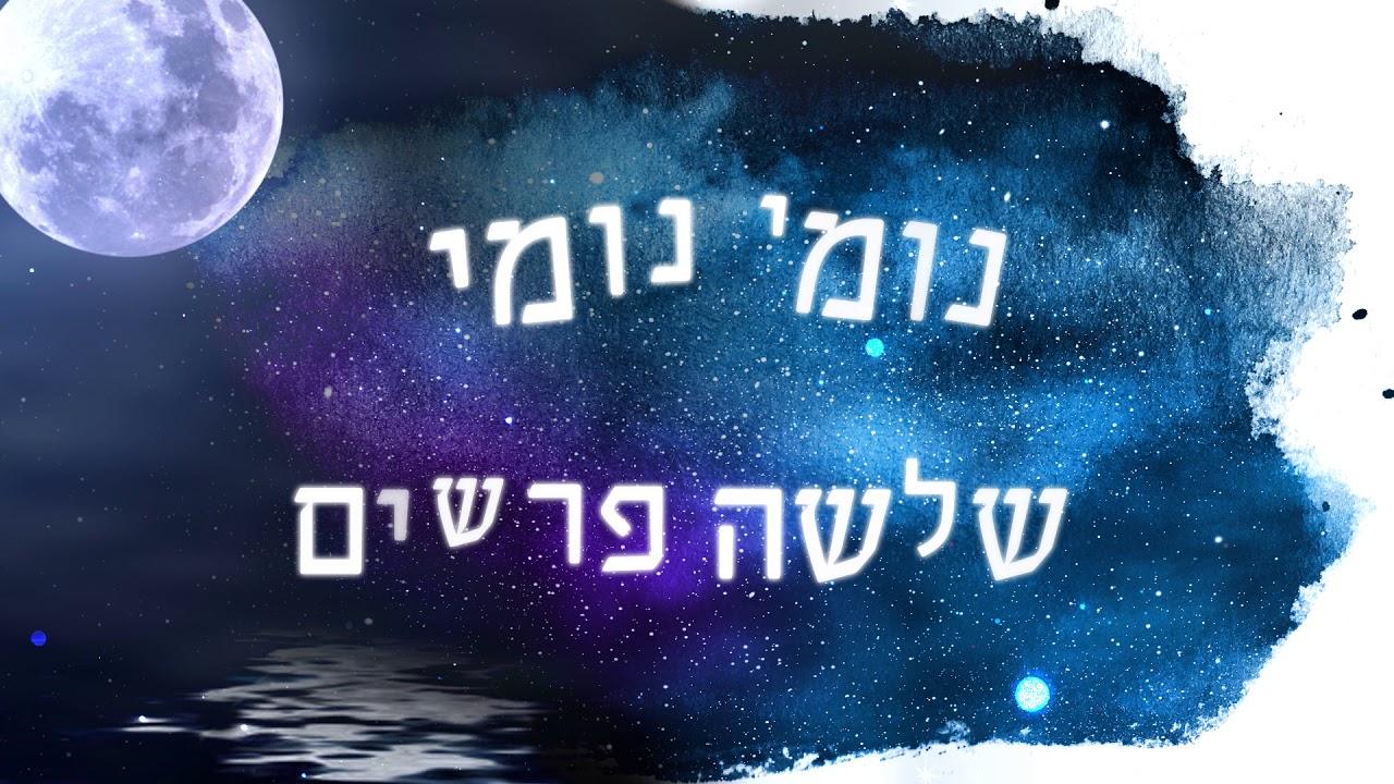 Layla Layla ,Eytan Kleinman - לילה לילה, איתן קלינמן
