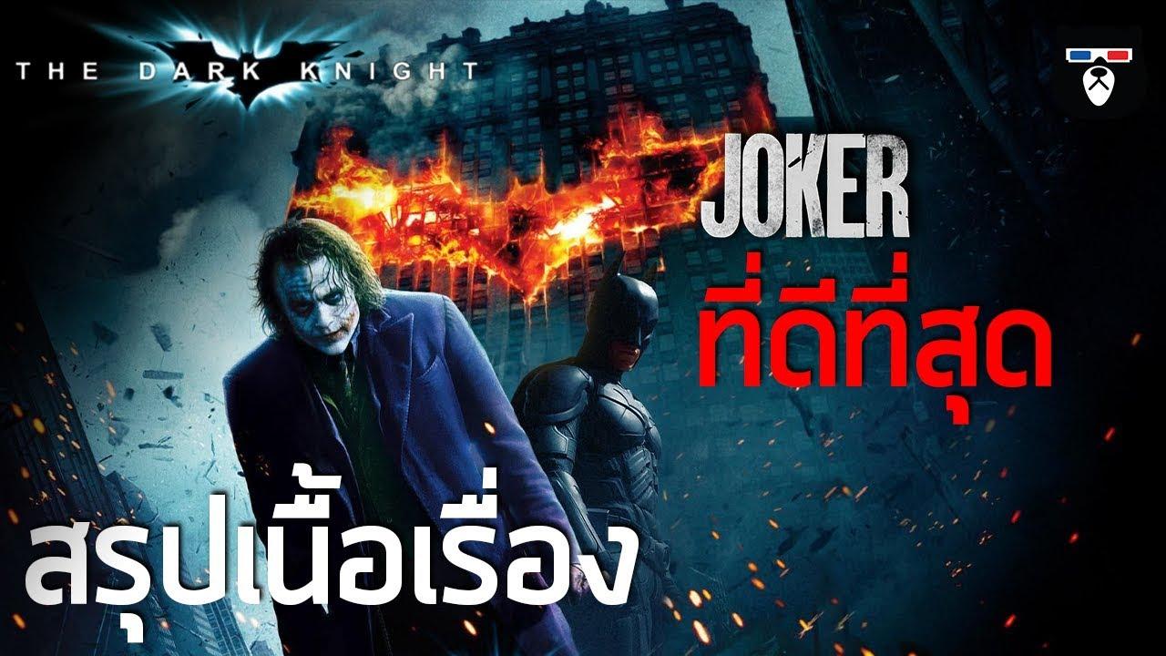 สรุปเนื้อเรื่อง | Batman The Dark Knight | Joker เวอร์ชั่นที่ดีที่สุด