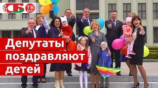 День защиты детей - необычные поздравления депутатов Беларуси