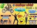 6 मजेदार कोमेडी Jokes - Part 2 ! Stand Up Comedy ! Funny Video ! Lots Of Laughter