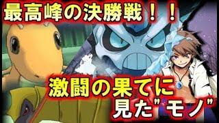 """【ポケモンSM】最高峰の決勝戦!!""""激闘の果てに見たモノ""""【Bet money Battle League編】Pokemon Sun And Moon"""
