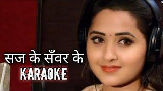 Saj Ke Sawar Ke (Karaoke) - Khesari Lal Yadav | Kajan Raghwani