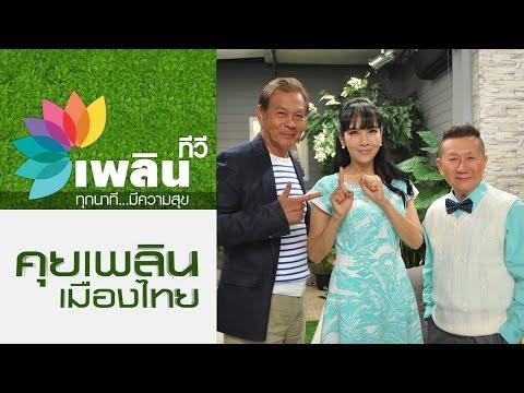 นานาสาระ สำหรับรุ่นใหญ่ คุยเพลินเมืองไทย เพลินทีวี