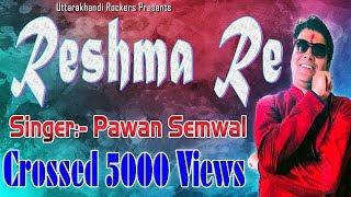 DJ पर मची है बस इस गाने की धूम ● Reshma ● Pawan Semwal ● Ravindra Semwal ● Vinod Pandey