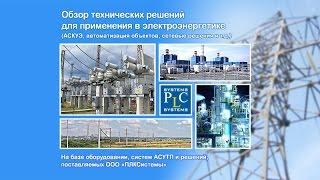 Обзор технических решений для применения в электроэнергетике