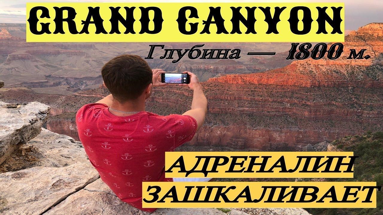 Гранд Каньон - чудо света / grand canyon / Путешествие по Америке на машине