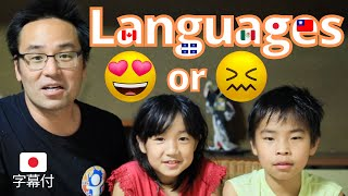 Do our kids really appreciate being raised multilingual? Let's ask them!