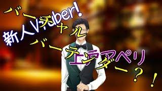 上戸アペリの動画「【上戸アペリ】完成報告」のサムネイル画像