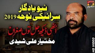 Mukhtiar Ali Sheedi || Uthi Dekh Jul Tun Sughra || New Noha || TP Moharram