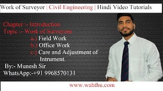 what is the work of Surveyor| Civil Engineering |Surveying| Hindi Video Tutorials| Part 8