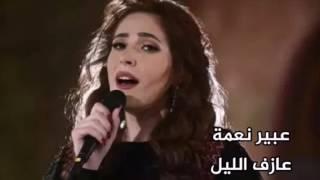 Download عبير نعمة - عازف الليل Abeer Nehme - Azef El Layl Mp3