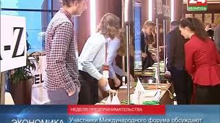 В Беларуси стартовала Всемирная неделя предпринимательства Ι новости Беларуси