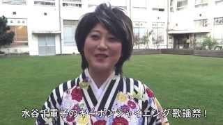 水谷千重子さんインタビュー