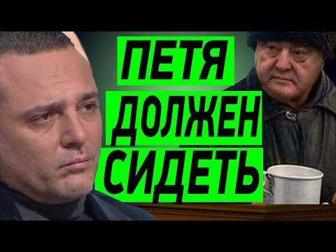 Готовься к тюрьме! Депутат РАЗНЕС Порошенко в Верховной Раде