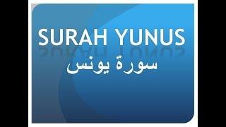 010:Surah Younus Full Sheikh Shuraim With Arabic Text HD: سورة يونس