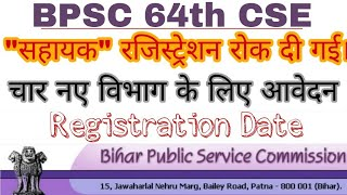 BPSC 64th CSE Revised Notification For 4th New Post Registration | BPSC Assistant Reg. has Stopped