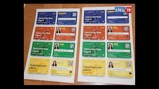 в Ельце продолжается выдача транспортных карт для льготных категорий граждан