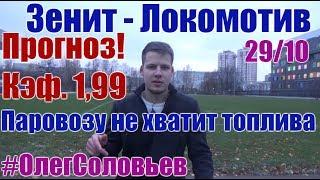 Зенит - Локомотив. Прогноз и ставка