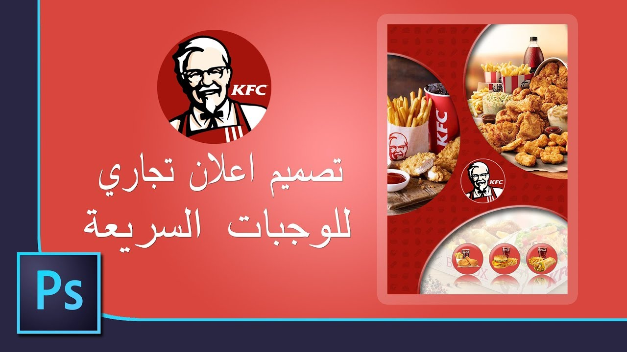 Kfc Flyer With Photoshop تصميم اعلان تجاري للوجبات السريعة في الفوتوشوب Youtube