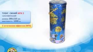 Тубус (голографический) Синий МFХ 2(, 2012-08-22T03:09:00.000Z)