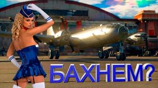 War Thunder #5 (Приколы, фейлы, баги) Бахнем