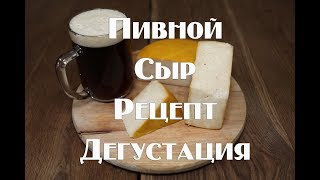 Английский Пивной сыр. Полный рецепт приготовления .