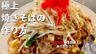 焼きそば|Koh Kentetsu Kitchen【料理研究家コウケンテツ公式チャンネル】さんのレシピ書き起こし