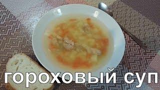 Горох. Гороховый суп. Рецепт вкусного горохового супа. Мой рецепт №3