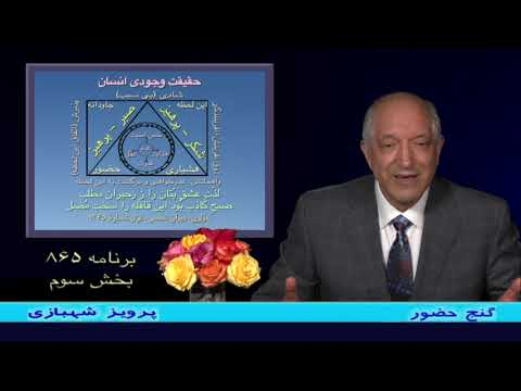 Download Ganj e Hozour Program #865