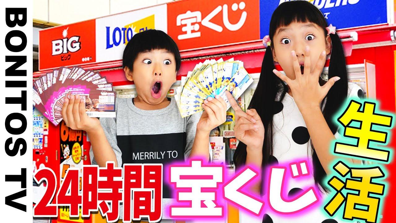 【対決】24時間 宝 くじ チャレンジ!スクラッチ を1万円分買って当たった金額だけで1日生活できるのか? 24 HOURS CHALLENGE  ♥ -Bonitos TV- ♥