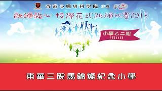 Publication Date: 2018-05-07 | Video Title: 跳繩強心校際花式跳繩比賽2015(小學乙二組) - 東華三院