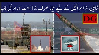 Pakistan Nuclear weapons and Two Opponent Countries || Defence group