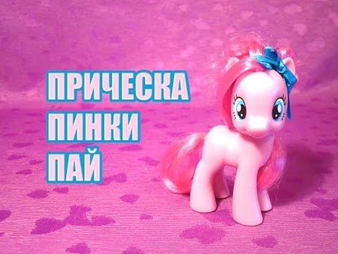 Hairstyles: Прическа для пони Пинки Пай