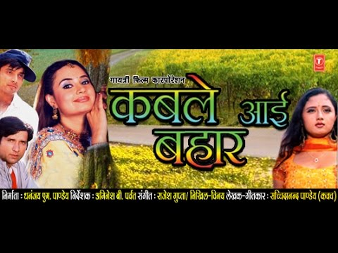 KABLE AAYEE BAHAAR - Full Bhojpuri Movie [ Feat.Divya Desai & Karan Anand ]