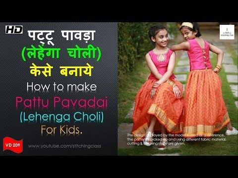 Pattu Pavadai Cutting and Stitching, Lehenga Choli For Kids, Lehenga Cutting, Pattu Pavadai for Kids