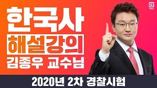 2020년 2차 경찰시험 해설강의 한국사 - 김종우교수…
