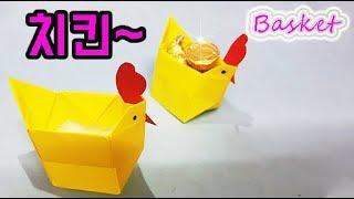 발렌타인데이 치킨 바구니 종이접기 어린이집 선물 색종이…
