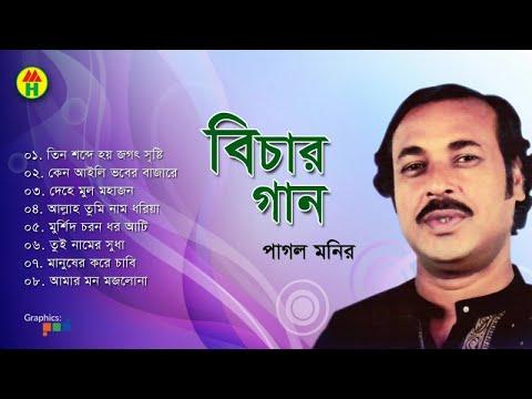 Pagol Monir - Bichar Gaan | বিচার গান | Audio Jukebox | Music Heaven