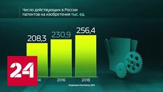 Россия в цифрах. Как развивается патентная деятельность - Россия 24