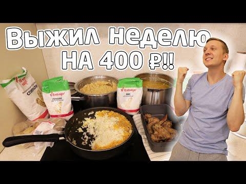 Меню, с которым я прожил неделю на 400 рублей (дешёвое не хуже дорогого?)