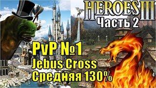 Герои III, PvP, Sir Troglodyte (Башня) против 3lander (Оплот), Jebus Cross, M, 130%, часть вторая