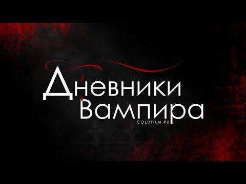 Дневники Вампира 2 сезон