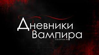 Дневники вампира 8 сезон [Обзор] / The Vampire Diaries [Трейлер на русском]