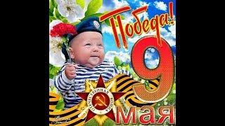 Поздравление с Днём Победы, праздник Победы! Футаж день Победы Музыкальная открытка день Победы