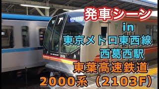 東葉高速鉄道2000系(2103F) 東葉勝田台行き電車 西葛西駅を発車する 2019/02/21