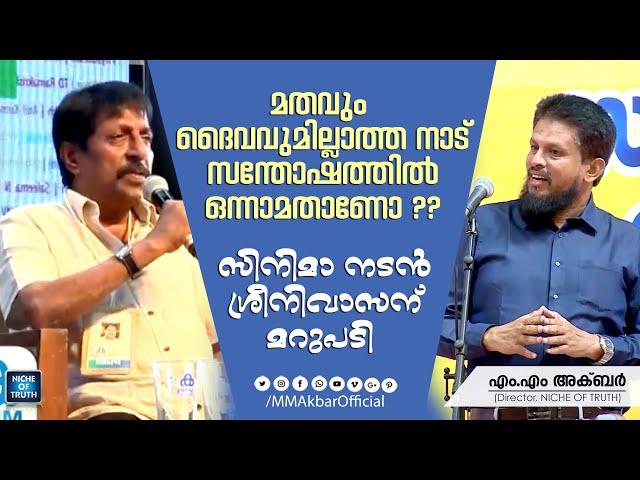 Reply to Actor Sreenivasan | മതവും ദൈവവുമില്ലാത്ത നാട് സന്തോഷത്തിൽ ഒന്നാമതാണോ ?? MM Akbar