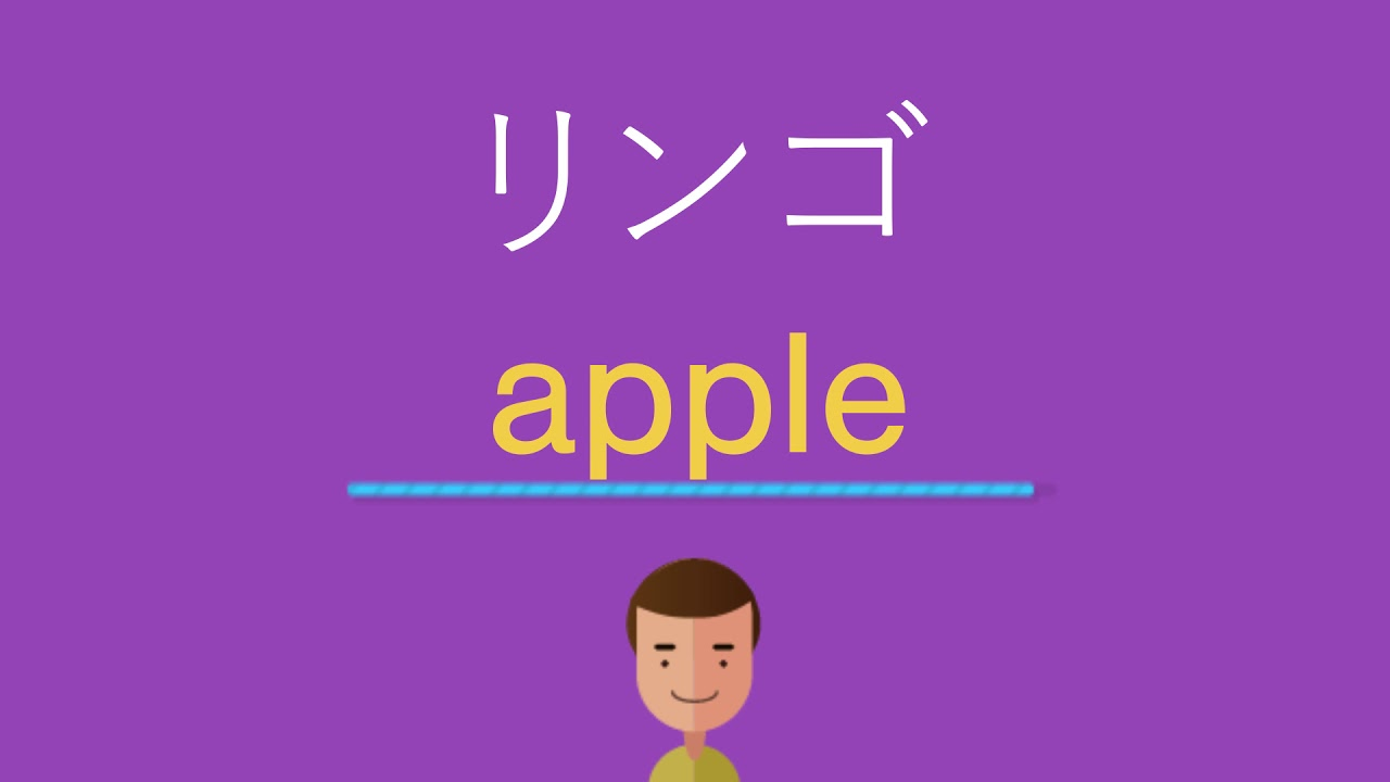 りんご 英語 で
