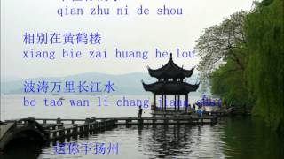 烟花三月 yan hua san yue 歌词 lyric Ch1