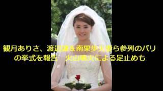 観月ありさ、渡辺謙&南果歩夫妻ら参列のバリの挙式を報告 火山噴火によ...