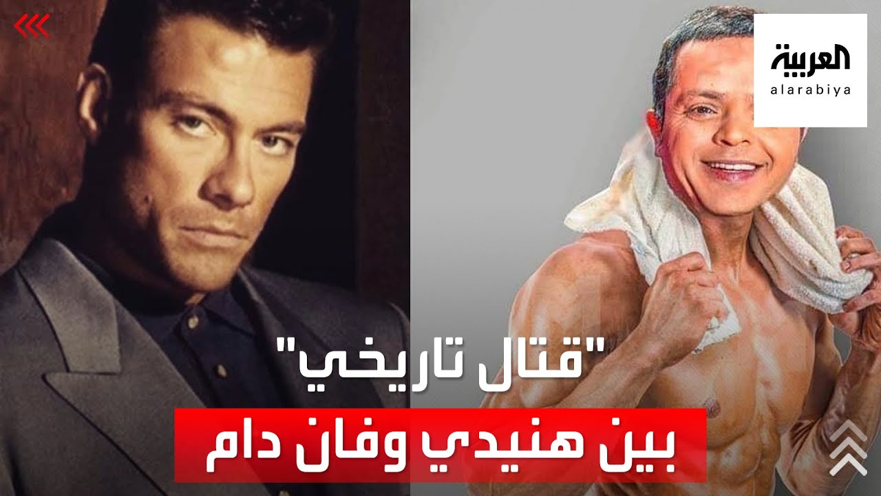 قتال تاريخي بين محمد هنيدي وفان دام -تحت سفح الهرم-، فما قصته؟  - نشر قبل 40 دقيقة